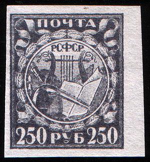 Günther Reindorff - Image: RSFSR stamp 1921 250r