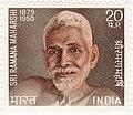 Ramana Maharshi 1971 stamp of India.jpg