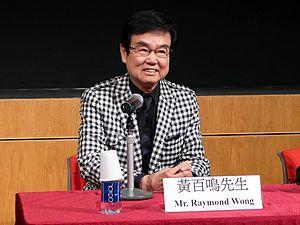 Raymond Wong Pak-ming - Image: Raymond Wong Bak ming 201604