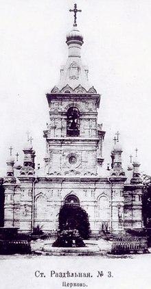 Дореволюционной вид Свято-Николаевской церкви в Раздельной