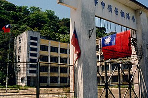 Pro-Taiwan camp (Hong Kong) - Rennie's Mill Middle School in 1995 flying the flag of the Republic of China.