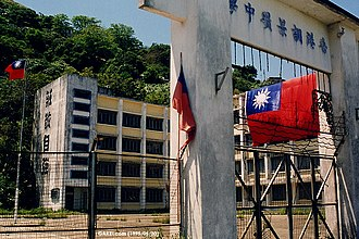 Tiu Keng Leng - Rennie's Mill Middle School in 1995 flying the Republic of China flag