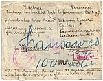 Russia 1917-06-29 money cover.jpg