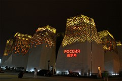 Russia Pavilion of Expo 2010.jpg