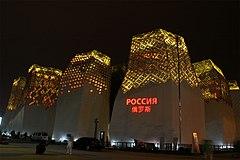 中国2010年上海世界博览会俄罗斯馆