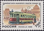 Russia stamp 1996 № 275.jpg