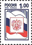 Russia stamp 1998 № 412a.jpg