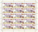 Russia stamp 2009 № 1311list.jpg