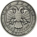 Russian 3 ruble coin of 2014 - RR5111-0279.jpg