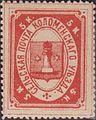 Russian Zemstvo Kolomna 1880 No5 stamp 5k.jpg