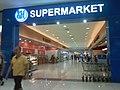SM Supermarket BF Parañaque storefront (Front part).jpg