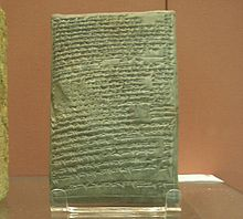 Verkoop van grond aan een Ransom ca 1033 BC.jpg Pay