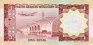 SaudiArabiaP16-1Riyal-AH1379-(1977) b.jpg