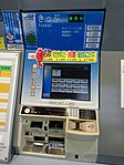 Sendai Airport Station ticket machine (30671059985).jpg