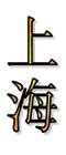 """""""Thượng Hải"""" bằng chữ Hán"""