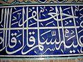Sheikh Lotf Allah mosque - harem wall detail.jpg
