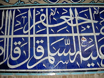 Calligraphy of verses in thuluth style, on blue background.