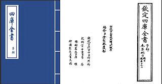 <i>Compendium of Materia Medica</i> literary work