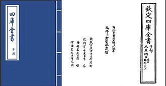 Compendium of Materia Medica - Image: Siku quanshu Bencao Gangmu