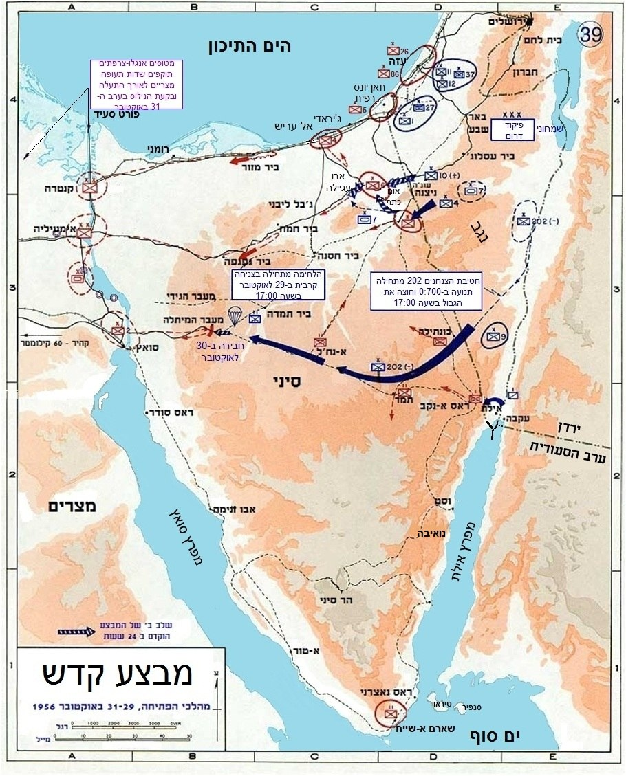 Sinai Campaign - First Phase - Hebrew