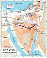 Sinai Campaign - First Phase - Hebrew.jpg