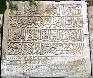 Kaykaus I - Bilingual inscription (Persian and Greek) of Kaykaus I at Sinop.