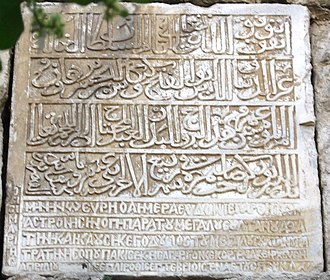 Siege of Sinope - Bilingual inscription (Arabic and Greek) of Kaykaus I on the walls of Sinope