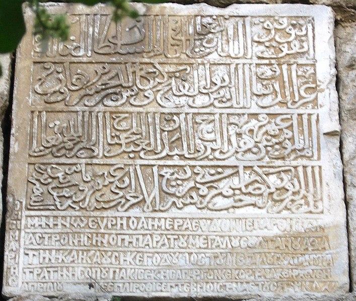 File:Sinop bilingual inscription of Kaykaus I.jpg