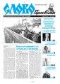 Slovo-04-2017.pdf