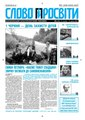 Slovo-22-2007.pdf