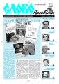 Slovo-40-2011.pdf