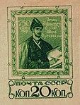 Stamp Soviet Union 1938 587-I.jpg