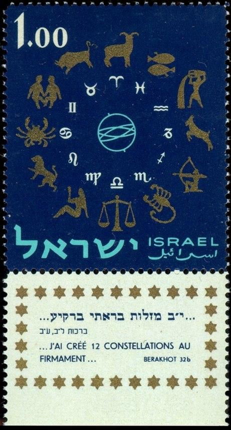 Stamp of Israel - Zodiac II