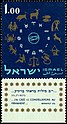Stamp of Israel - Zodiac II.jpg