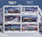 Stamp of Russia 2013 № 1760-1765.jpg