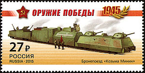 Stamp of Russia 2015 No 1944 Armoured train Kozma Minin.jpg