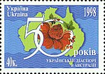 Stamp of Ukraine s231.jpg