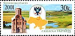 Stamp of Ukraine s397.jpg