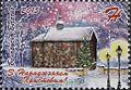 Stamps of Belarus, 2015-45.jpg