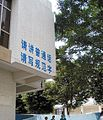 Standard Chinese promotion school.jpg