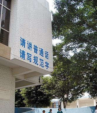 "Varieties of Chinese - A school in Guangdong with writing ""Please speak Standard Chinese. Please write standard characters"" on the wall."
