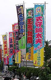 Sumo Nobori flags