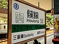 TRA Houtong Station route tablet 20120506.jpg