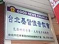 Taipei Good News Church light box 20170813.jpg