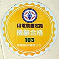 Taiwan Power 2014 electric device check qualified tag.jpg