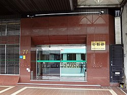 Taiwan Provincial Cooperative Treasury Building entrance 20180707.jpg