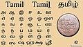Tamil 2.jpg