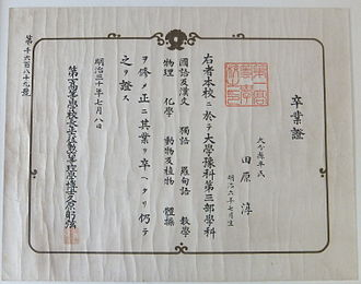 School leaving qualification - A Japanese high school diploma from 1897.