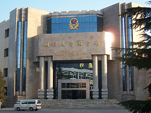 PLA National Defence University - Teaching Building of PLA National Defence University