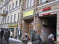 Teatr Sankt-Peterburg 2010 3023.jpg